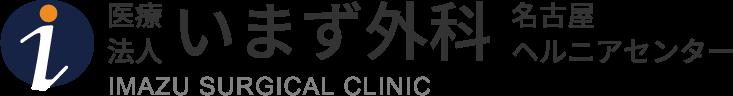 医療法人いまず外科名古屋ヘルニアセンターIMAZU SURGICAL CLINIC